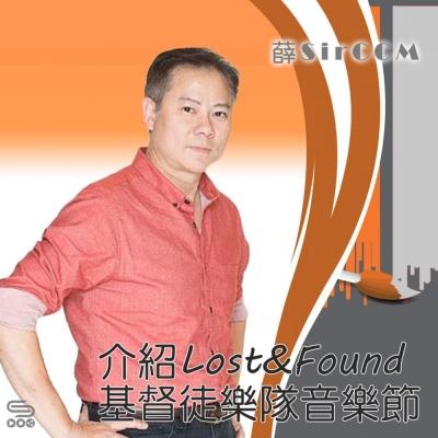 薛Sir CCM(09)- 介紹Lost and Found基督徒樂隊音樂節