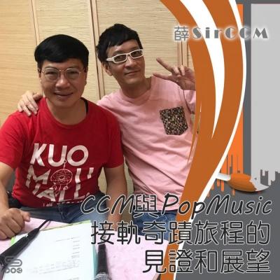 薛Sir CCM(10)- CCM與pop music接軌奇蹟旅程的見證和展望