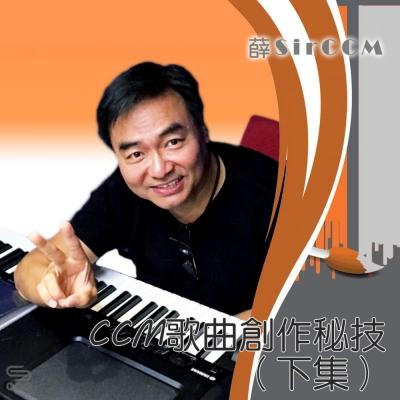 薛Sir CCM(12)- CCM歌曲創作秘技(下集)