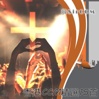 薛Sir CCM(13)- 香港CCM精選15首