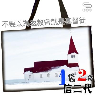 一袋二袋信二代(08)- 不要以為返教會就是基督徒