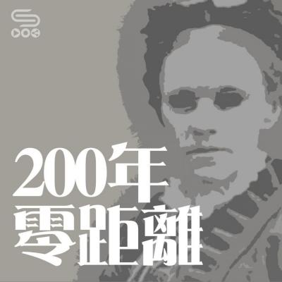 200年零距離
