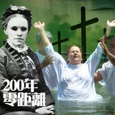 200年零距離(05)- 十字架,十字架......