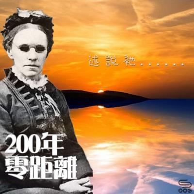 200年零距離(08)- 述說衪