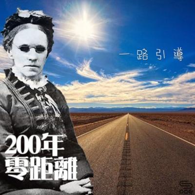 200年零距離(11)- 一路引導