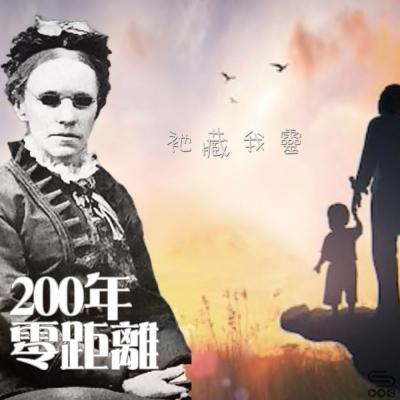 200年零距離(12)- 衪藏我靈