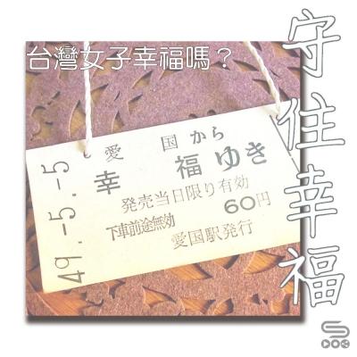 守住幸福(11)- 台灣女子幸福嗎?