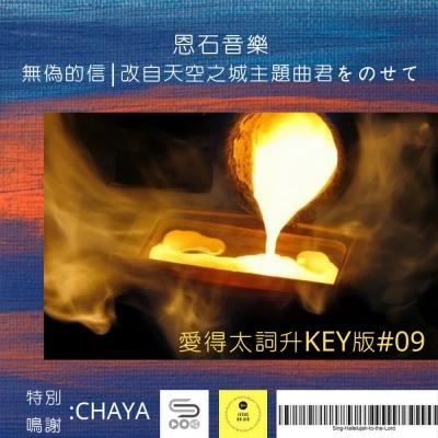愛得太詞升Key版(09)- 無偽的信 | 改自天空之城主題曲《君をのせて》