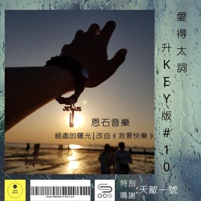 愛得太詞升Key版(10)-  絕處的曙光 | 改自《我要快樂》