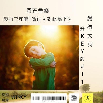 愛得太詞升Key版(11)- 與自己和解 | 改自《到此為止》