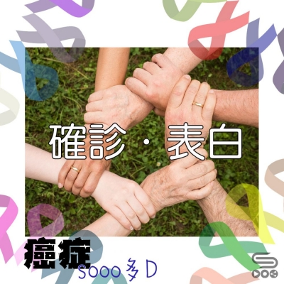癌症sooo多D(01)- 確診.表白