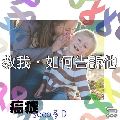 癌症sooo多D(02)- 教我.如何告訴他