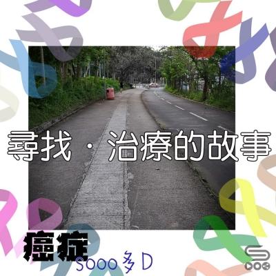 癌症sooo多D(04)- 尋找.治療的故事
