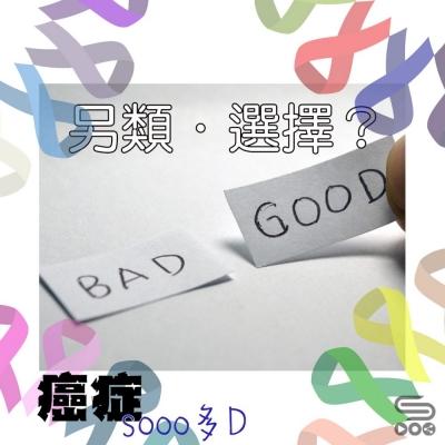 癌症sooo多D(05)- 另類.選擇?