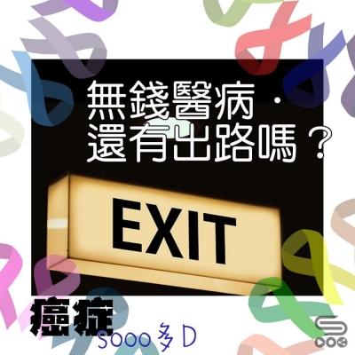 癌症sooo多D(06)- 無錢醫病.還有出路嗎?
