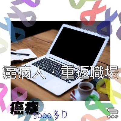 癌症sooo多D(09)- 癌病人.重返職場
