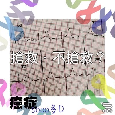 癌症sooo多D(12)- 搶救.不搶救?