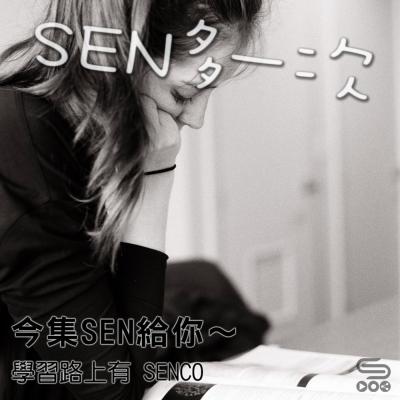 SEN多一次(04)- 今集SEN給你 ~ 學習路上有 SENCO