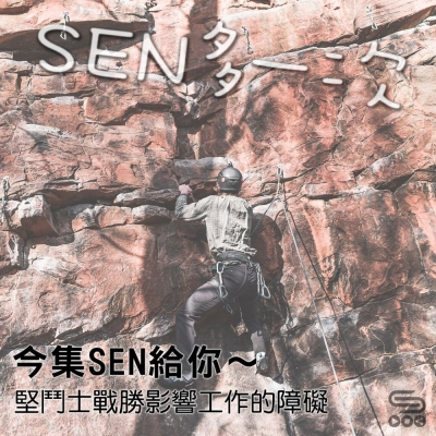 SEN多一次(06)- 今集SEN給你~堅鬥士戰勝影響工作的障礙