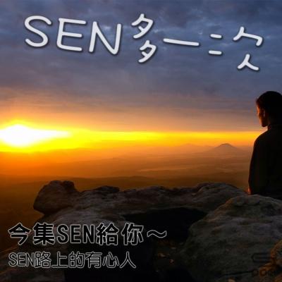 SEN多一次(08)- 今集SEN給你~SEN 路上的有心人