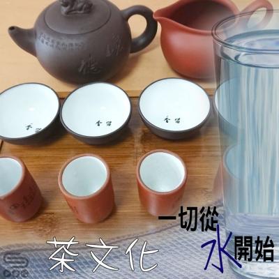 一切從水開始(02)- 茶文化