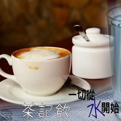 一切從水開始(06)- 茶記飲
