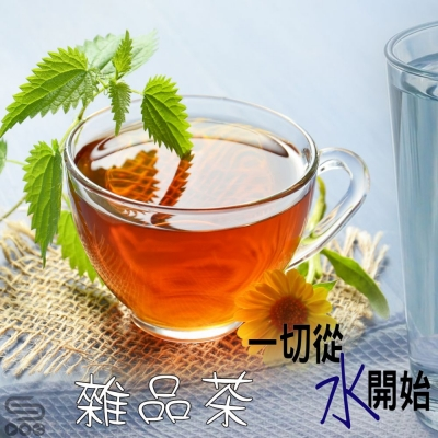 一切從水開始(07)- 雜品茶