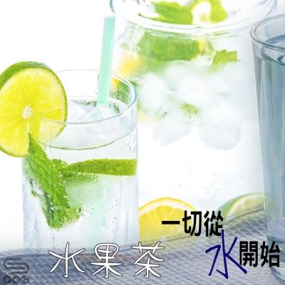 一切從水開始(08)- 水果茶