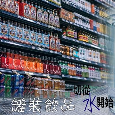 一切從水開始(11)- 罐裝飲品