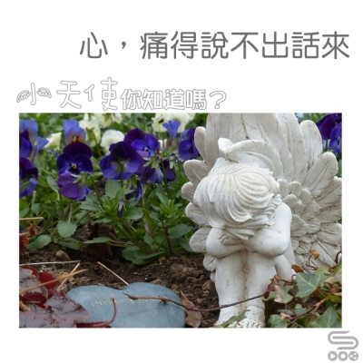 小天使,你知道嗎?(02)- 心,痛得說不出話來