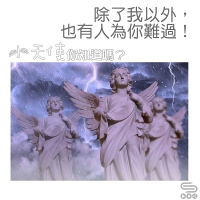 小天使,你知道嗎?(03)- 除了我以外,也有人為你難過!