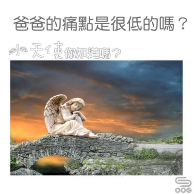 小天使,你知道嗎?(05)- 爸爸的痛點是很低的嗎?