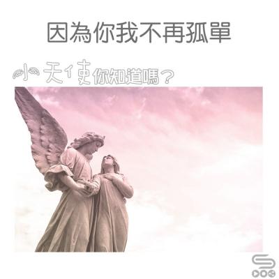 小天使,你知道嗎?(07)- 因為你我不再孤單