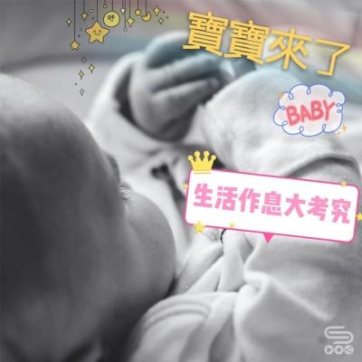寶寶來了(02)- 生活作息大考究