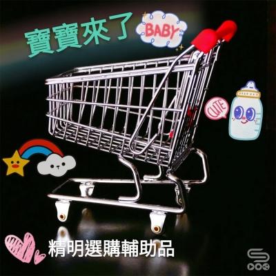 寶寶來了(03)- 精明選購輔助品