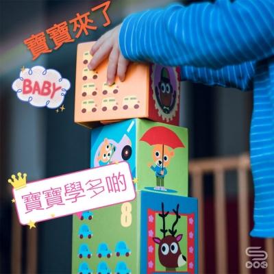 寶寶來了(04)- 寶寶學多D