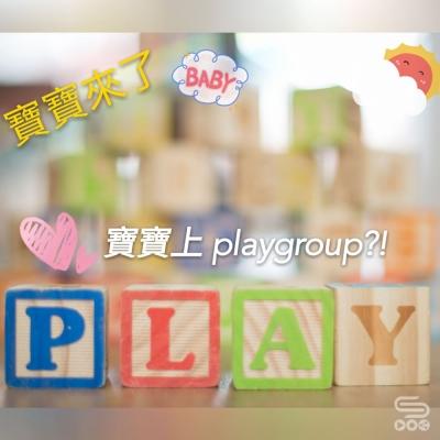 寶寶來了(06)- 寶寶上playgroup?!