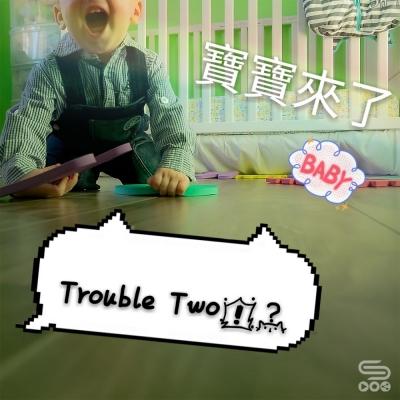 寶寶來了(07)- Trouble Two?!