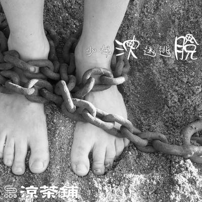 涼茶鋪(02)- 少年沈迷逃脫