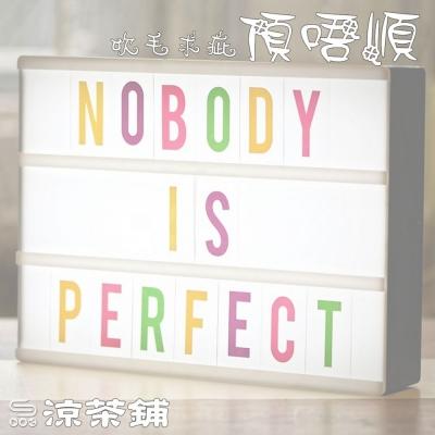 涼茶鋪(04)- 吹毛求疵頂唔順