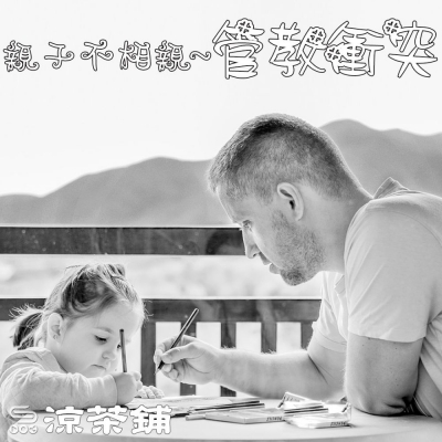涼茶鋪(05)- 「親子不相親」:管教衝突