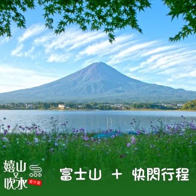 嬉山又嬉水番外篇(01)- 富士山 + 快閃行程