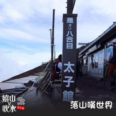 嬉山又嬉水番外篇(03)- 落山嘆世界
