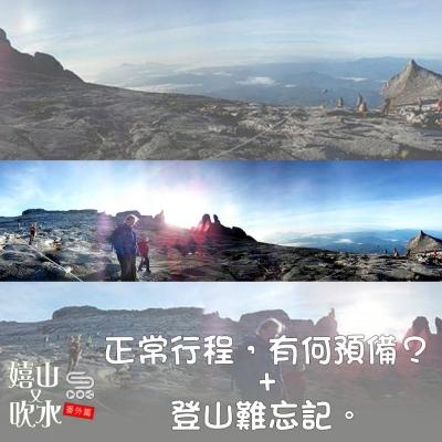 嬉山又嬉水番外篇(06)- 正常行程,有何預備? + 登山難忘記。