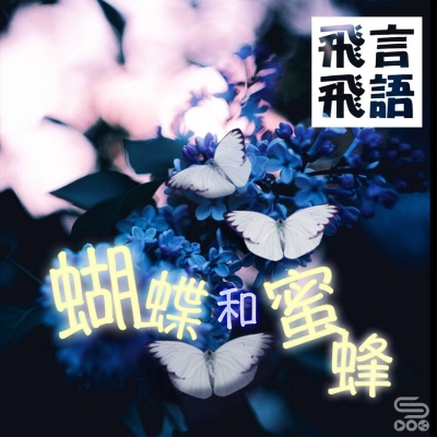 飛言飛語(02)- 蝴蝶和蜜蜂