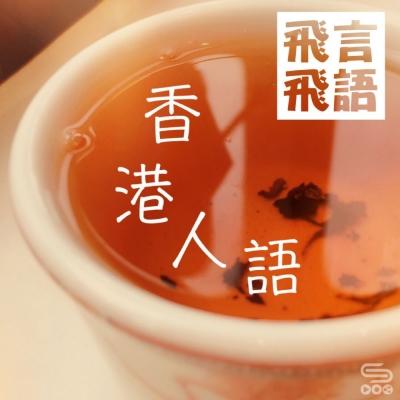 飛言飛語(04)- 香港人語