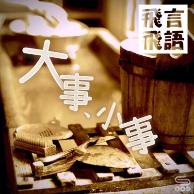 飛言飛語(08)- 大事、小事
