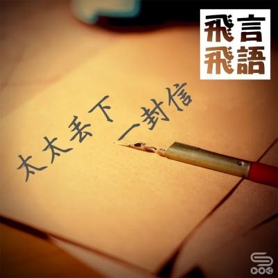 飛言飛語(11)- 太太丟下一封信