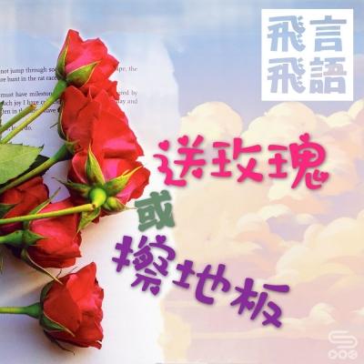飛言飛語(17)- 送玫瑰或擦地板