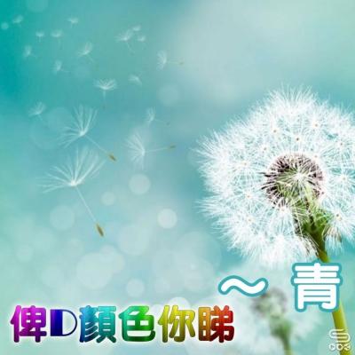 俾D顏色你睇(05)- 青